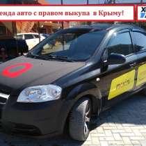 Авто в рассрочку, в Симферополе