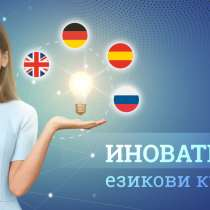 Курсы болгарского языка, в г.Варна