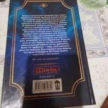 Продаю книгу, в Калининграде