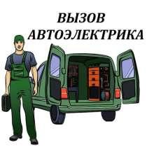 Автоэлектрик-Диагност(с выездом) 24/7 Автоэлектрик-Диагност, в г.Бишкек
