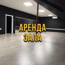 Аренда танцевального зала, в Краснодаре
