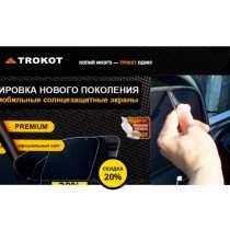 Солнцезащитные шторки ТРОКОТ, в Ростове-на-Дону