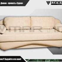 Диван-кровать «Эдем» (любая расцветка на выбор), в Владивостоке