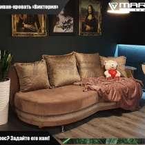 Диван - кровать «Виктория» (любая расцветка), в Владивостоке