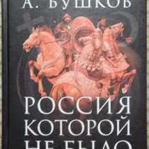 Книги А Бушкова, в Новосибирске