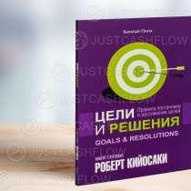 В ПРОКАТ Цели и решения. Все книги Р Кийосаки в Астане Жмите, в г.Астана
