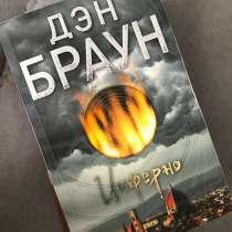 Книги Ден Браун, в Новосибирске