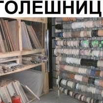 Обрезки дсп столешницы для кухни - остаток более 150 кусков, в Москве