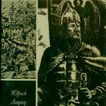 Книга из серии ЖЗЛ: «Дмитрий Донской» __автор: Лощиц Ю.М, в Екатеринбурге