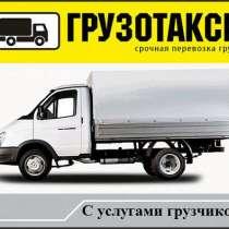 Грузовое такси Смоленска 404 438, в Смоленске