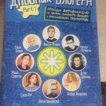 Дневник блогера, в Нижнем Новгороде