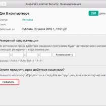 Продам ключ к Kaspersky Internet Security 20, в Курске