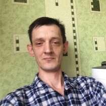 Александр, 49 лет, хочет пообщаться, в Зарайске