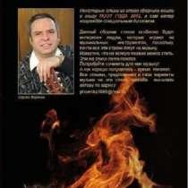 Автор продаёт свою книгу сборника песен и авторский СД, в г.Алматы