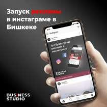 Таргетированная реклама, в г.Бишкек