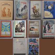 20 детских советских книг для школьного возраста, в Москве