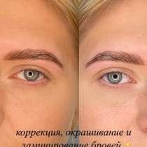 Я мастер бровист и ищу моделей на коррекцию и окрашивание!?, в Новосибирске