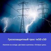Грозозащитный трос тк50 с50, в Перми
