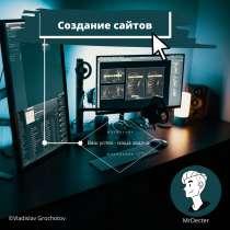 Website development, в Челябинске