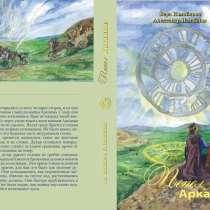 Книга о загадочной древней цивилизации на Южном Урале, в Владивостоке