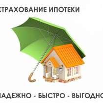 Ипотечное страхование, в Рубцовске