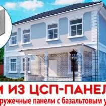 СИП дом из ЦСП панелей БИШКЕК, в г.Бишкек