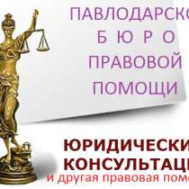 Составление исковых заявлений в суд, в г.Павлодар