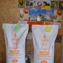Комбикорм для холостых кроликов из г. Тосно ПК 90 1, в Железнодорожном