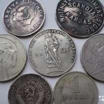 1руб юбилейный и монеты, в Красноармейске