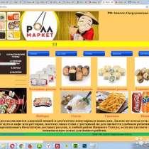 Создание сайтов и нестандартных программ в Н. Тагиле, в Нижнем Тагиле