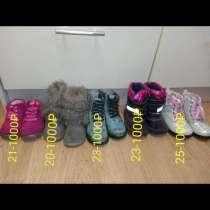 Детская обувь, в Москве
