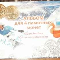 Альбом с монетами 25р. Олимпиада в Сочи, в Владимире