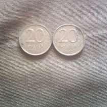 2 монетки 20 рублей!, в Гулькевичах