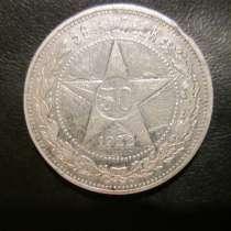 50 КОПЕЕК 1922 г./9 грамм 10.5 д-2 золот.-СЕРЕБРО-ОРИГИНАЛ, в Челябинске
