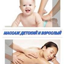 Массаж детский и взрослый, в г.Бишкек