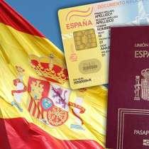 ВНЖ Испании, в г.Барселона