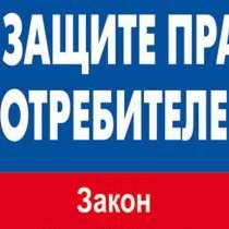 Адвокат по защите прав потребителей., в Москве