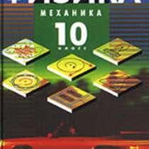 Физика. Механика. 10 кл. Учебник. Профильный уровень, в Москве