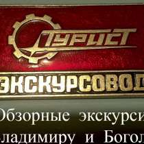 Экскурсия по Владимиру и/или Боголюбово, в Владимире