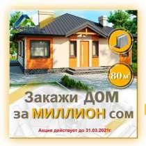 КАРКАСНО-ПАНЕЛЬНЫЙ ДОМ В БИШКЕКЕ, в г.Бишкек
