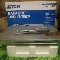 DVD-плеер DV115SI с караоке, в Апатиты