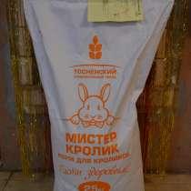ПК 90-2М Комбикорм для кормящих крольчих, в Железнодорожном