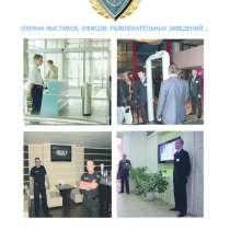 Охрана security кузет, в г.Петропавловск