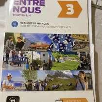 Учебник по французскому entre nous B1/A2, в Санкт-Петербурге