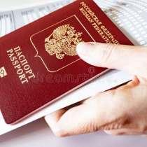 Помощь в оформлении загранпаспортов и виз, в Москве