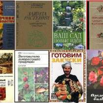 Сад и огород, в Москве