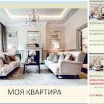 """Квартира мечты. По программе """"Моя квартира"""", в Сургуте"""