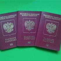 Загран, Права, Паспорт, Разрешение, Загранпаспорт, в Артеме