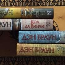 Книги дэна брауна, в Камне-на-Оби