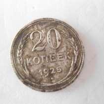 Монета 20 копеек 1925 года СССР, в Кургане